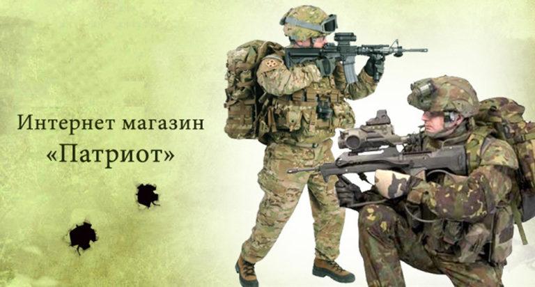 Военная Одежда Россия Интернет Магазин